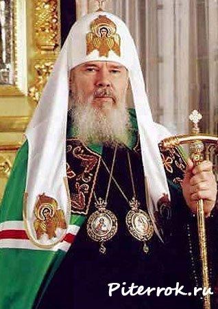 Патриарх Алексий Второй