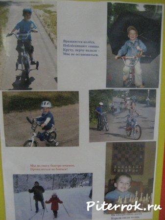 Спорт в жизни ребёнка...