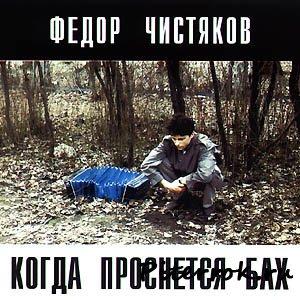 Федор Чистяков.....баян,гитара и Нева