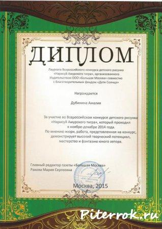 РИСУЕМ АМУРСКОГО ТИГРА...(красная книга России)
